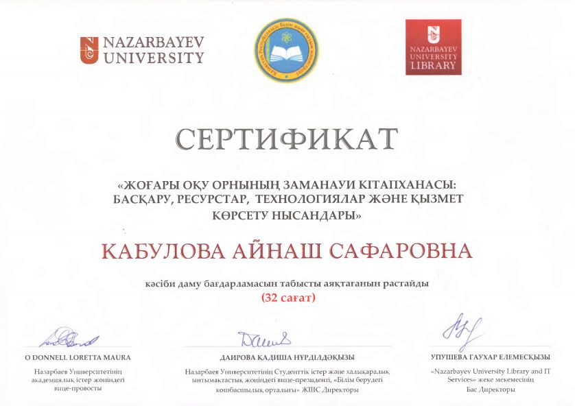 Семинар в ЧУ «Nazarbayev University Library and IT Services»