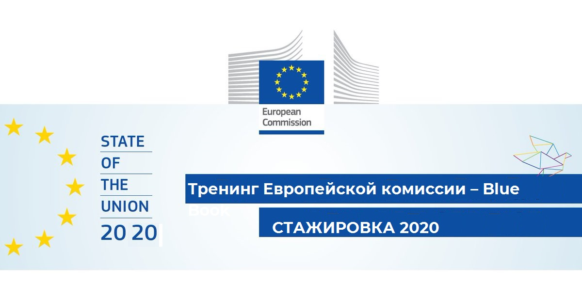 Traineeships in the European Parliament 2020